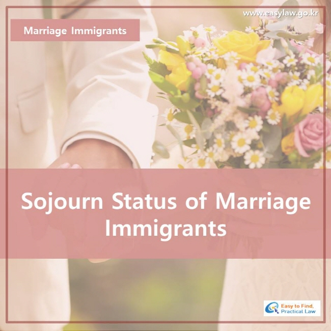 Marriage Immigrants, Sojourn Status of Marriage Immigrants, www.easylaw.go.kr, Easy to Find Practical Law logo.